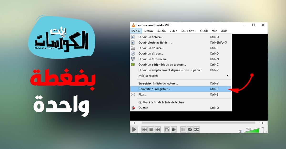 تحويل الفيديوهات ببرنامج VLC