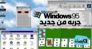 تشغيل ويندوز 95