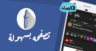 تطبيق Fella for Facebook