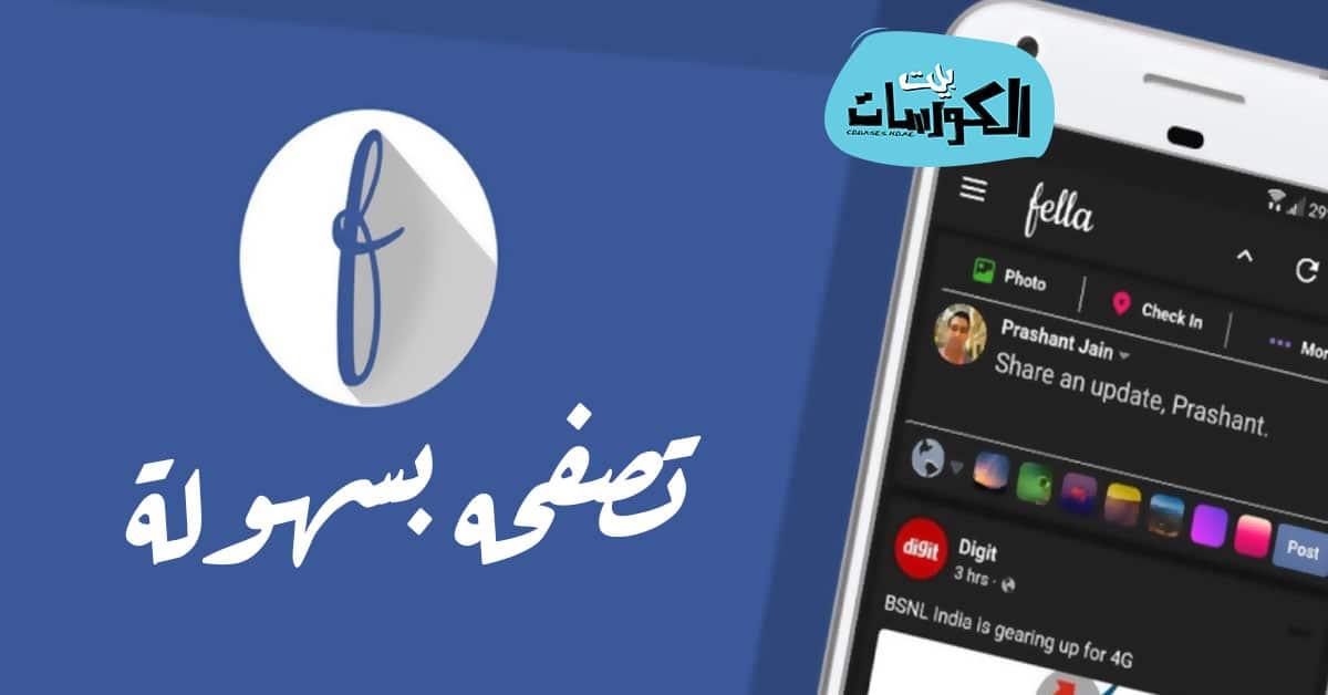 تطبيق Fella for Facebook