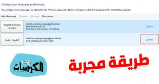 حزمة اللغة العربية لويندوز 10