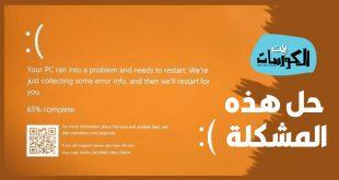 حل شاشة الموت البرتقالية لويندوز 10