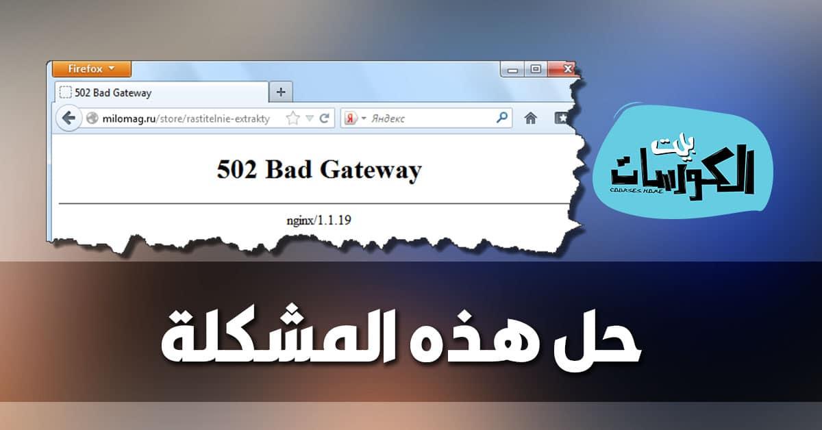 حل مشكلة 502 BAD GATEWAY ERROR