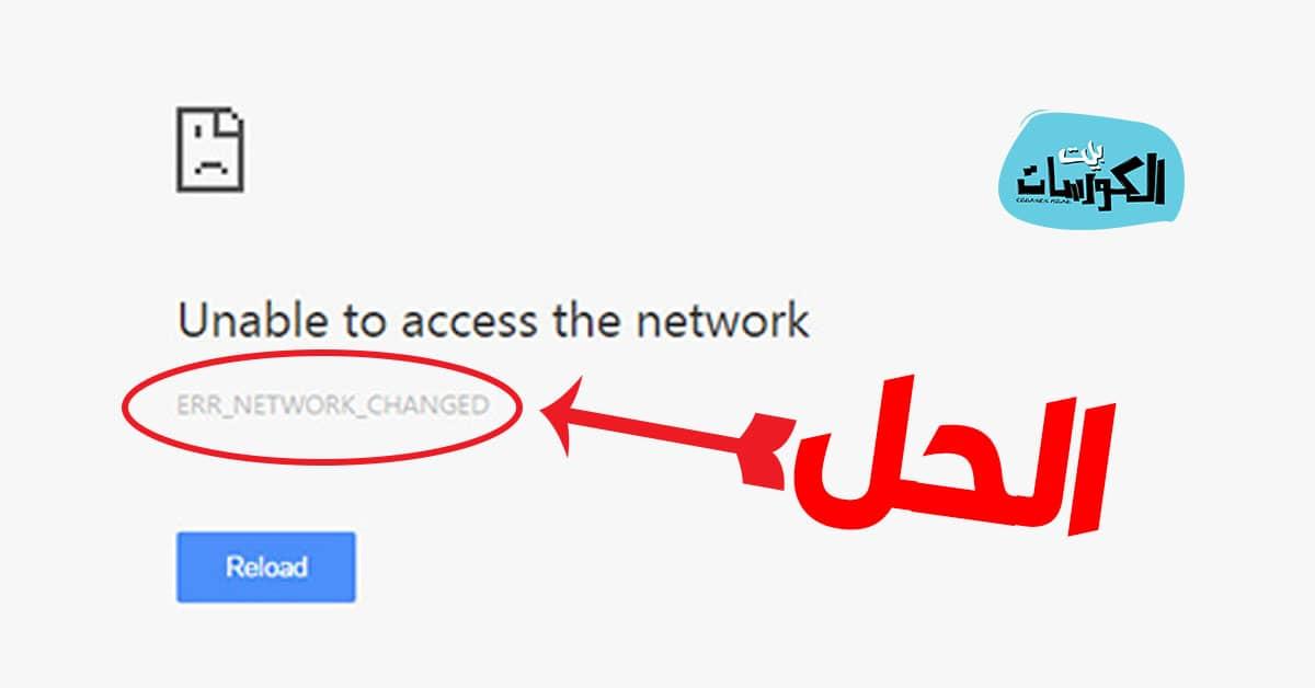 حل مشكلة ERR_NETWORK_CHANGED
