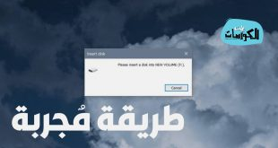 حل مشكلة Please insert a disk into NEW VOLUME