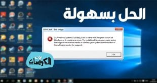 حل مشكله d3dx9_43dll is either not designed to run