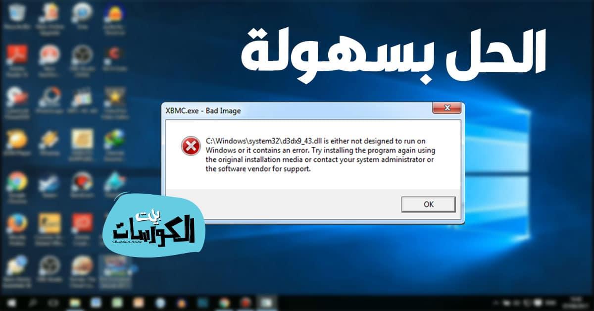 حل مشكله d3dx9_43dll is either not designed to run