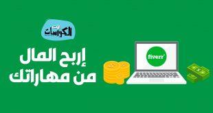 طرق ربح المال من Fiverr