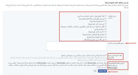 طريقة إيقاف الفيس بوك مؤقتاً