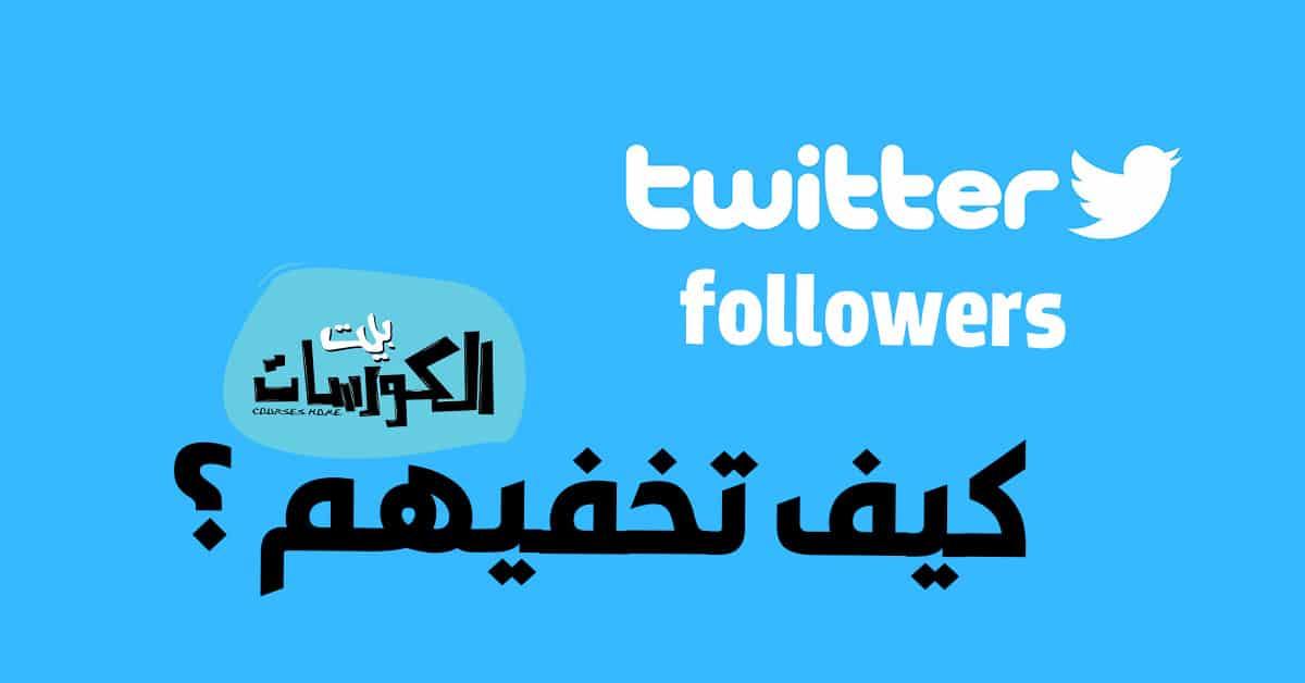 طريقة اخفاء المتابعين في تويتر