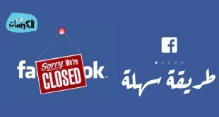 طريقة تعطيل حساب فيس بوك