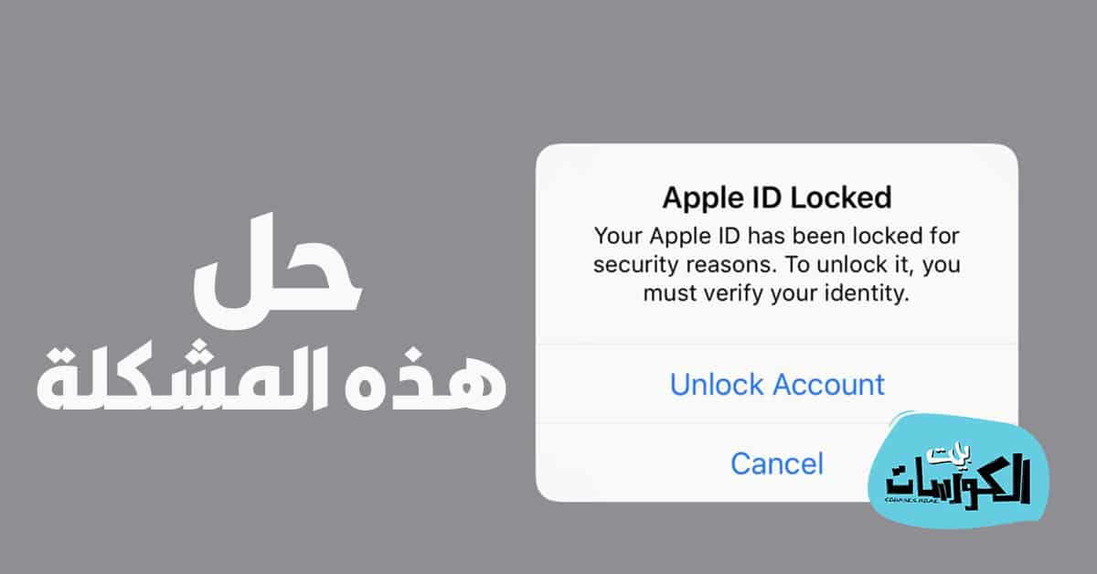 كيفية إعادة Apple ID بعد نسيان الرمز السري