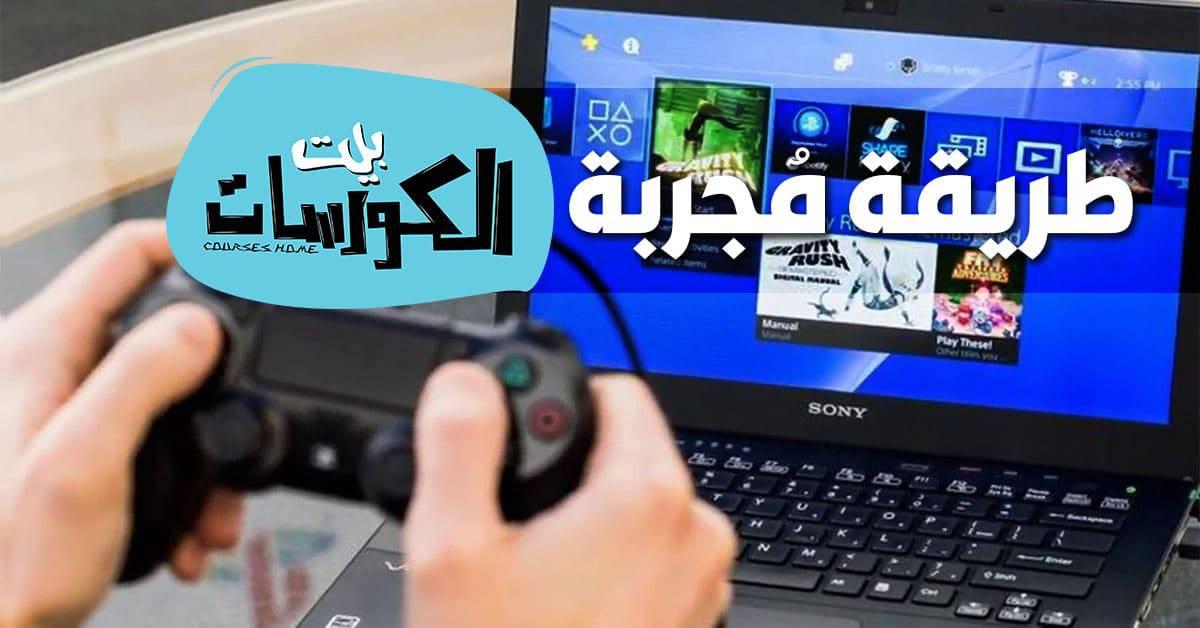 كيفية تشغيل يد PS4 على الكمبيوتر