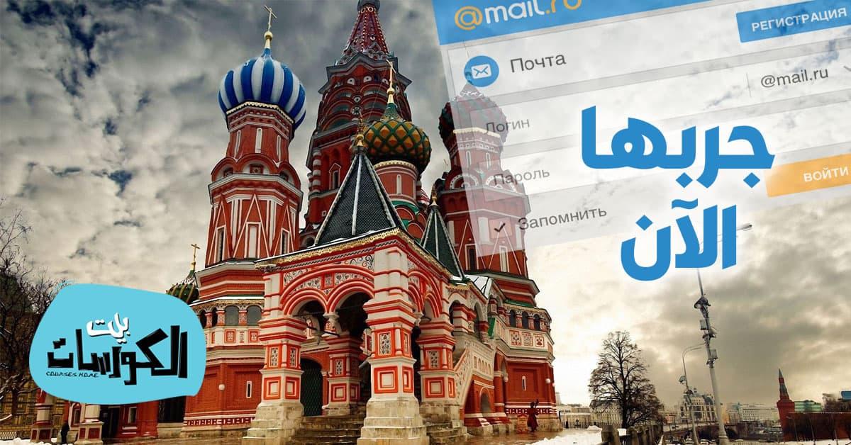 كيفية عمل ايميل روسي