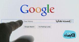 مسح ما بحثت عنه في جوجل