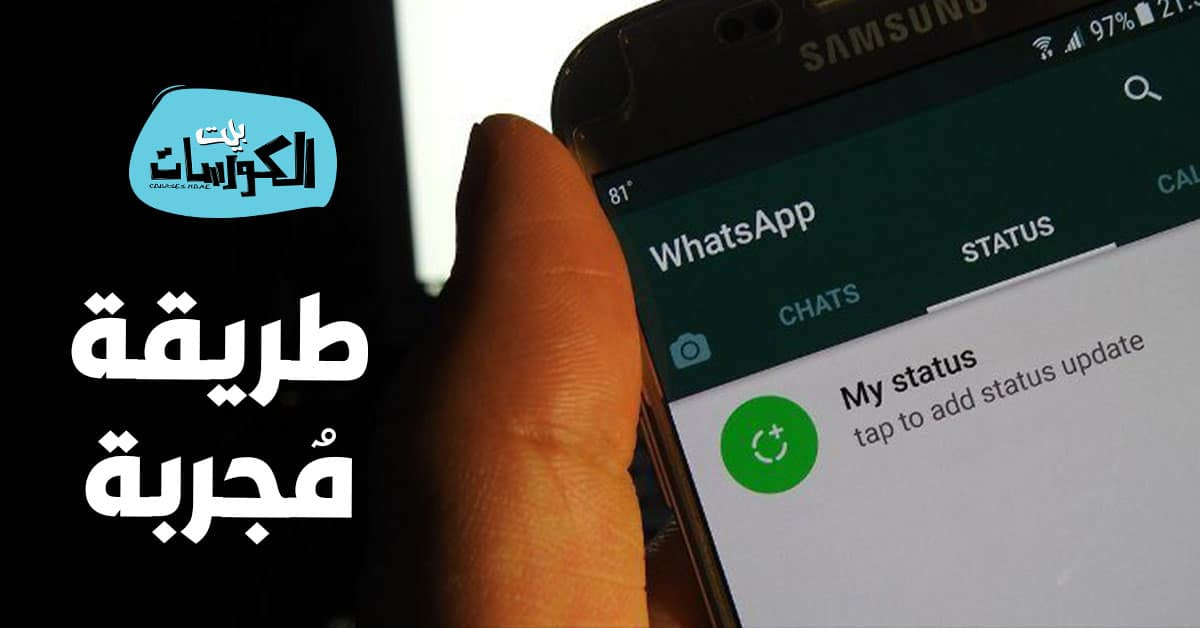 مشاركة حاله الواتساب