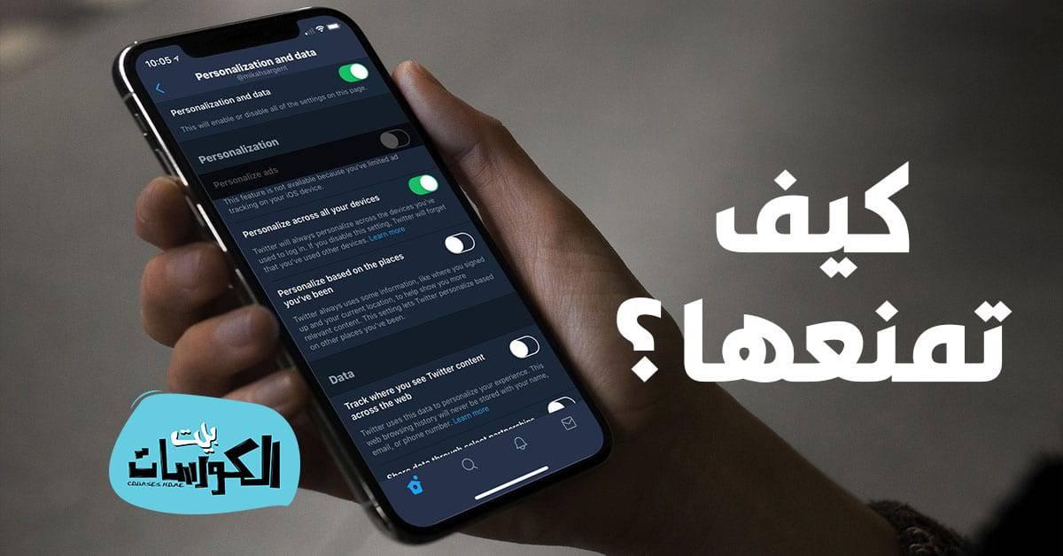 منع التطبيقات من استخدام بيانات الهاتف