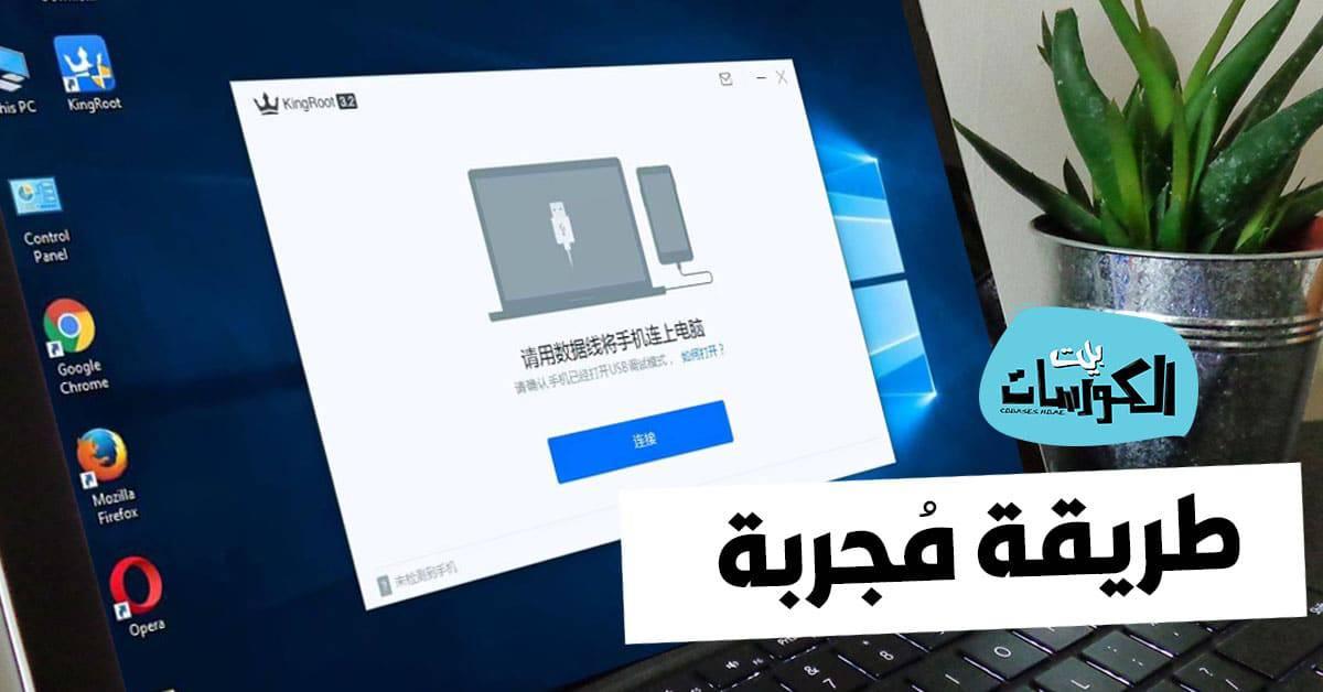 kingroot للكمبيوتر