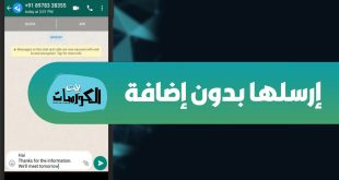 إرسال رسالة واتساب لشخص دون إضافة رقمه