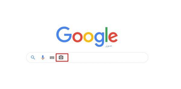 بحث جوجل بالصور