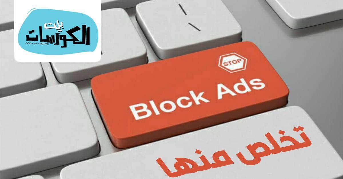 برامج إزالة الإعلانات المزعجة
