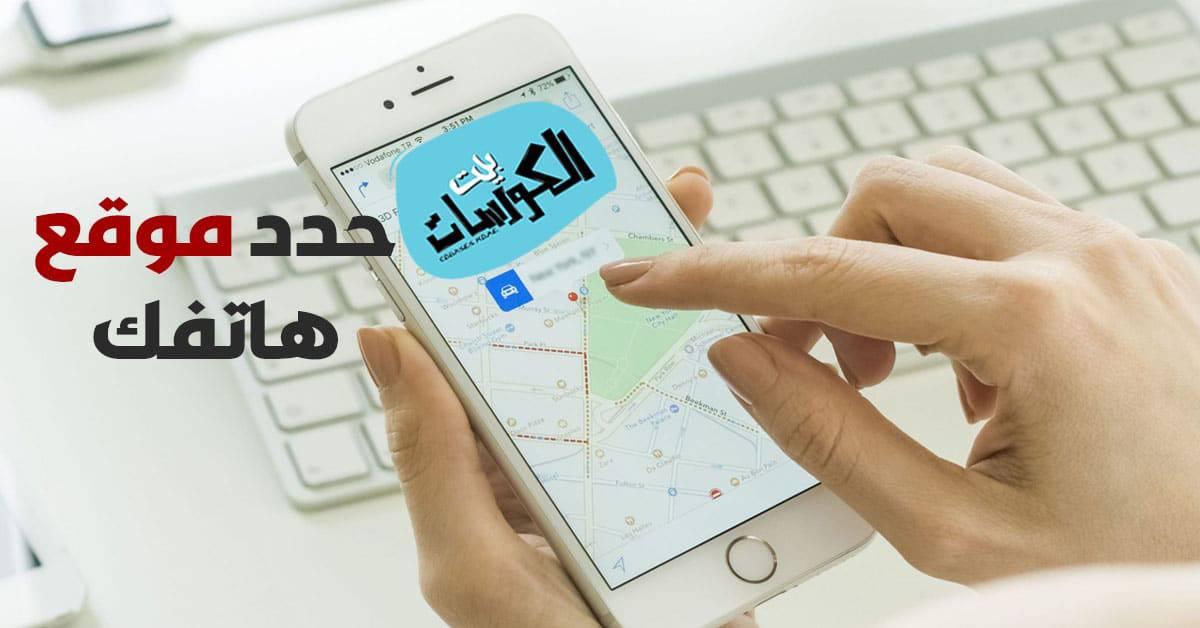 تحديد موقع الهاتف على الخريطة