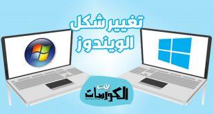 تحميل برنامج تغير شكل الويندوز 7 الى ويندوز 10