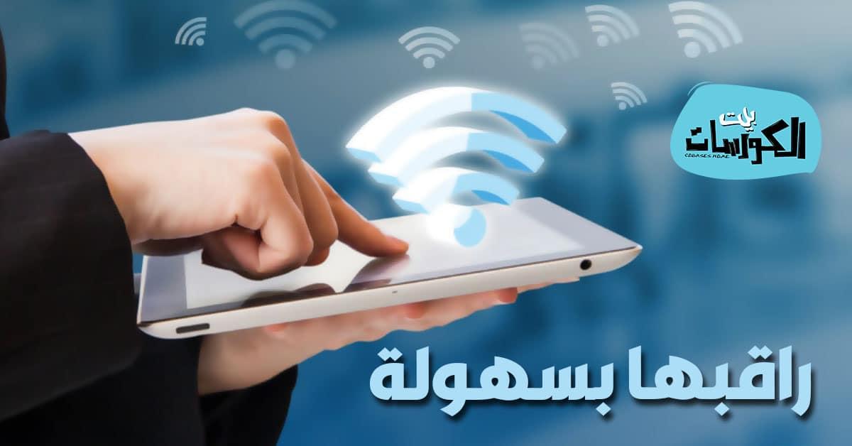 تحميل برنامج wireless network watcher