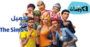 تحميل لعبة The Sims 4 مجاناً
