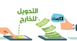 تحويل الاموال من مصر للخارج