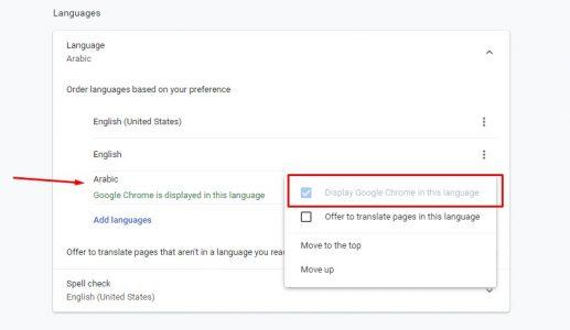 تغيير اللغة في فايرفوكس
