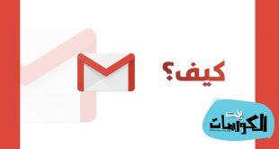 جدولة الرسائل الإلكترونية للجيميل