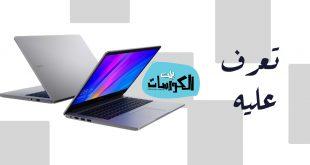 جهاز RedmiBook 14