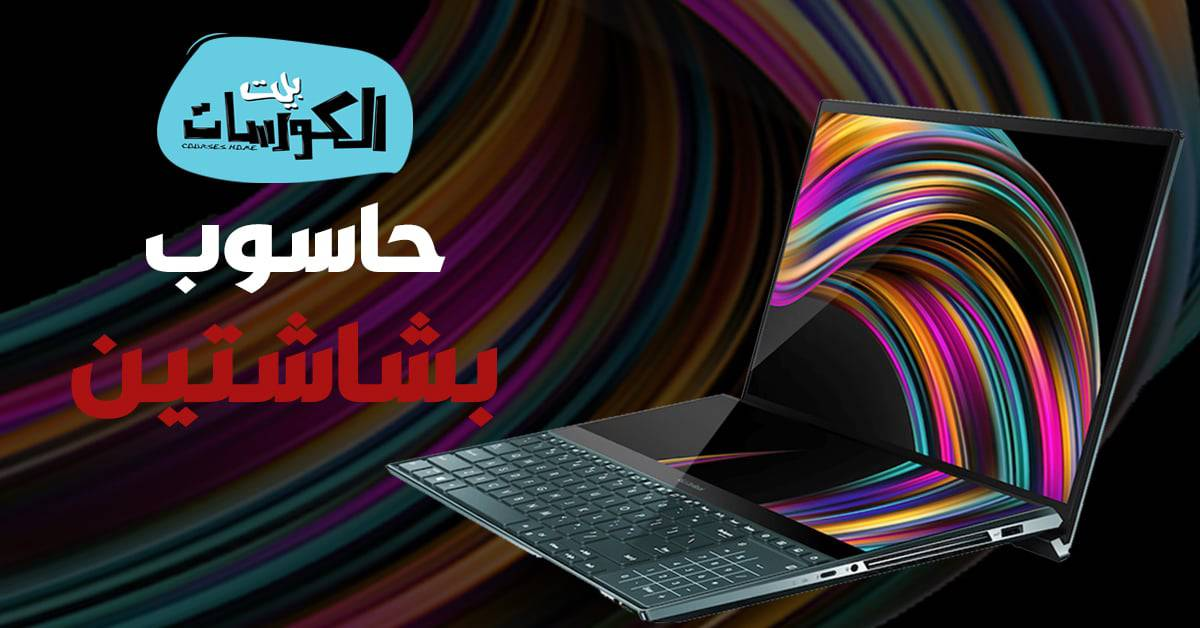 حاسوب ZenBook Pro Duo