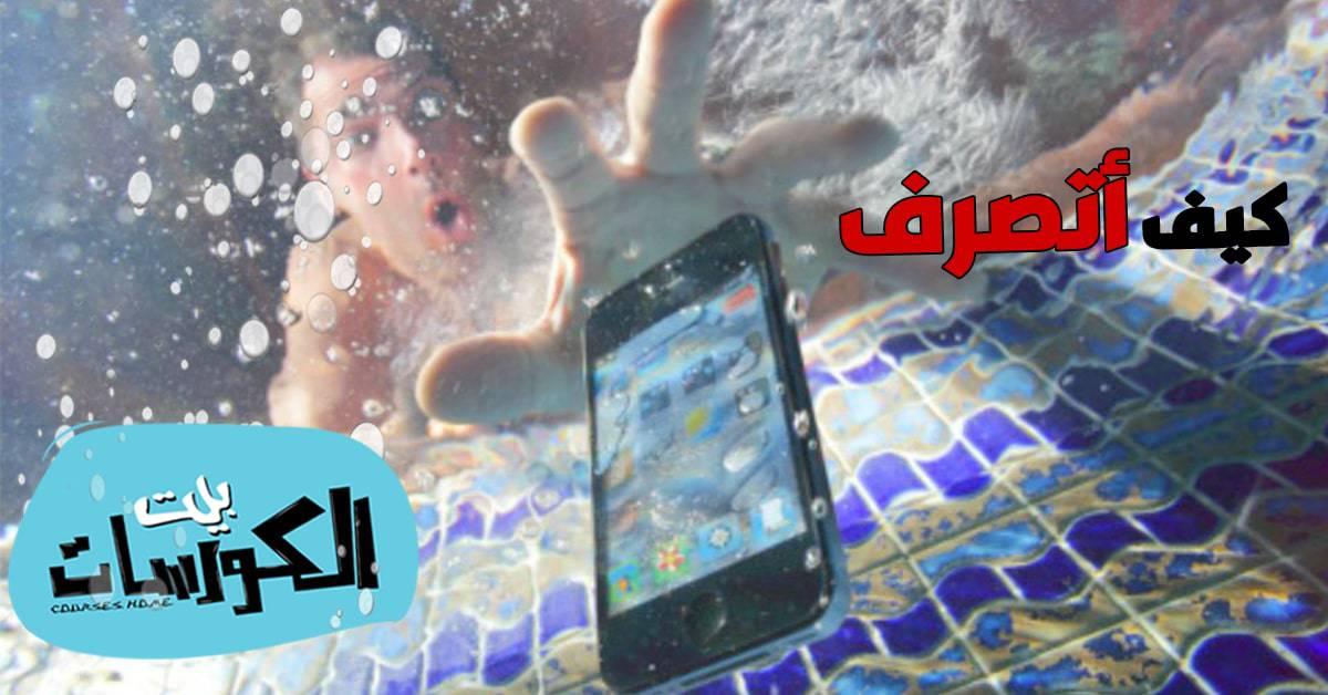حلول مشكلة سقوط الهاتف في الماء