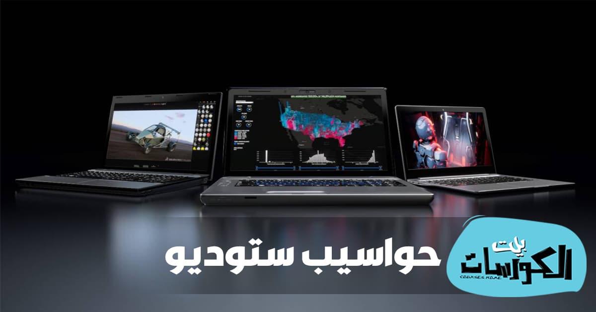 حواسيب Studio