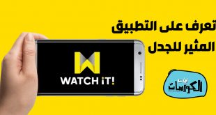 شرح Watch iT