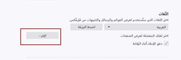 طريقة تحويل المتصفح الي اللغة العربية