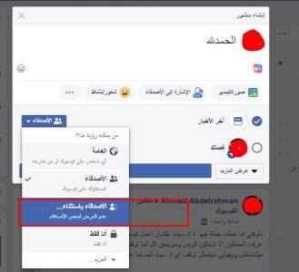 طريقة حجب منشورات الفيس بوك علي شخص معين