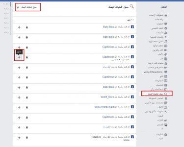 طريقة حذف كلمات البحث في الفيس بوك