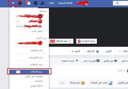 طريقة حذف history الفيس بوك