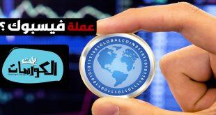 عملة GlobalCoin