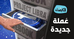 عملة Project Libra