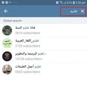 كيفية إيجاد قناة في التليجرام
