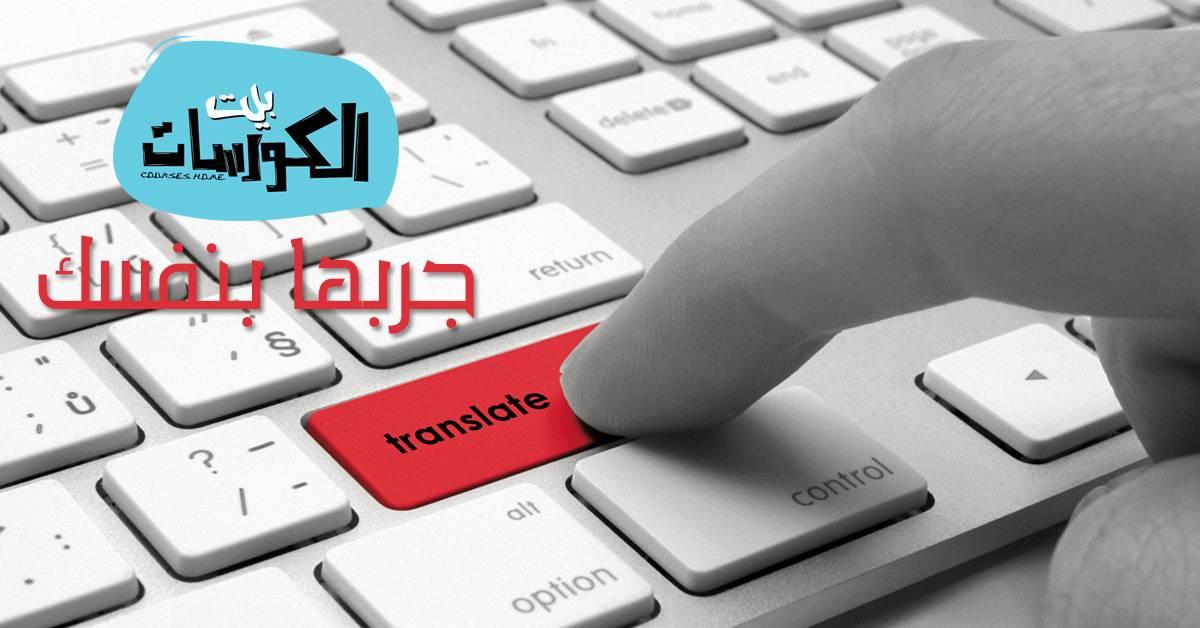 كيفية ترجمة ملف pdf