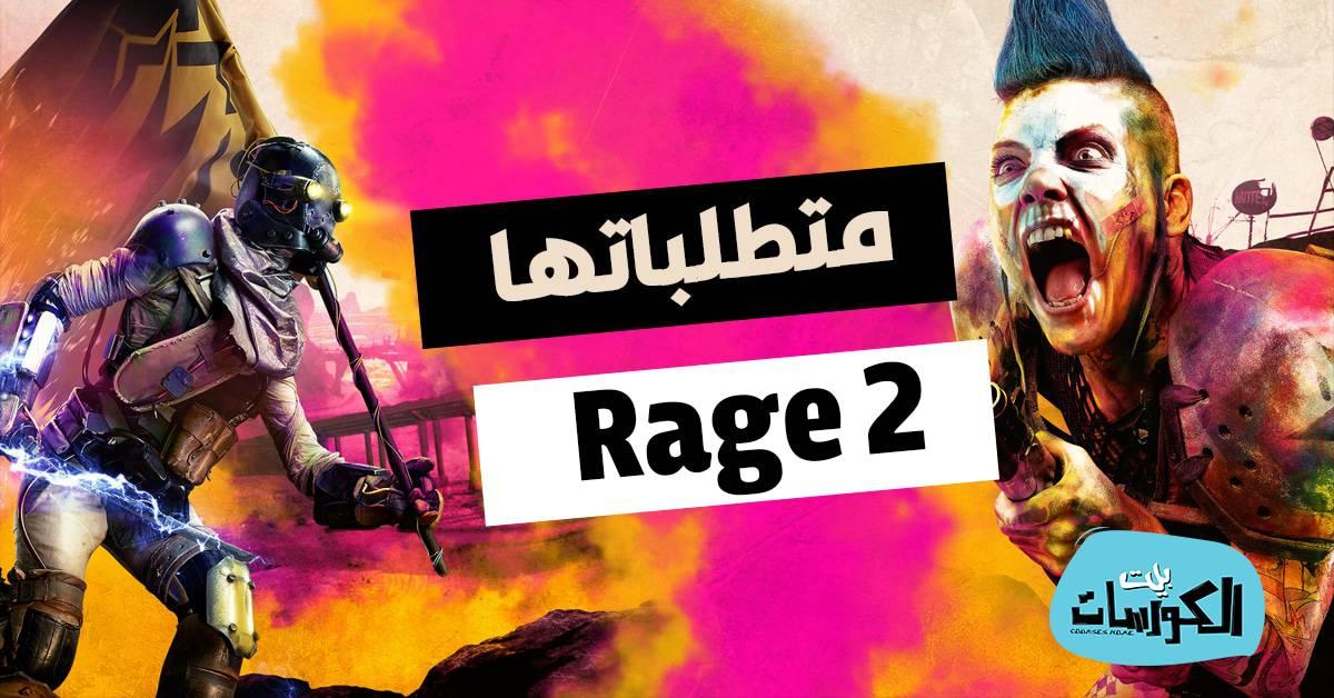 متطلبات تشغيل لعبة Rage 2