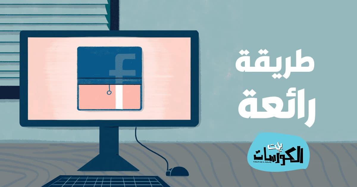منع شخص معين من رؤية منشوراتك بفيسبوك
