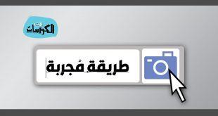 مواقع البحث بالصور