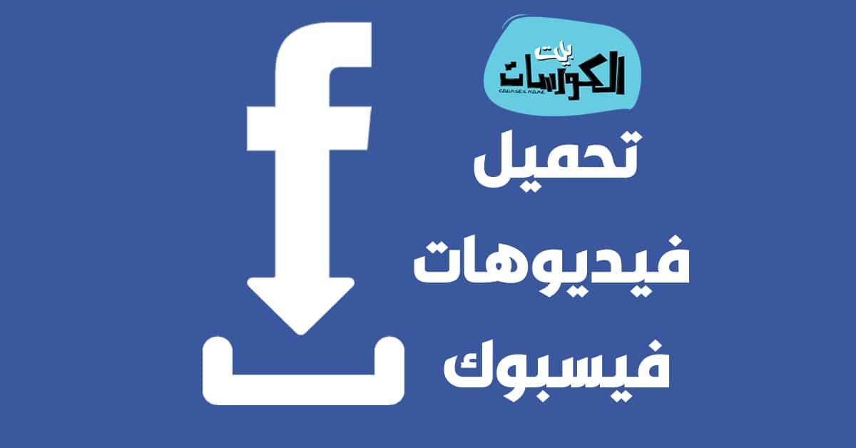 موقع تحميل فيديوهات الفيس بوك