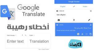 أخطاء ترجمة جوجل